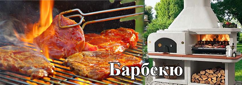 Барбекю, купить барбекю