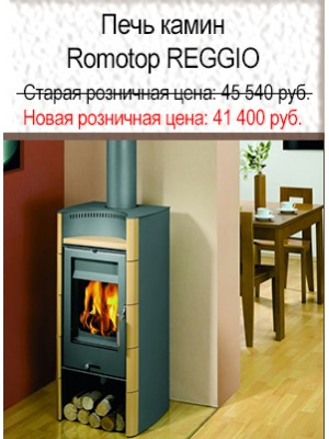 Печь-камин Romotop REGGIO, монтаж печи в Москве