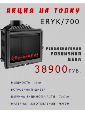 Скидка на камины eryk, купить камин в Москве
